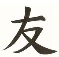Chinese Friendship Symbol